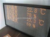 智慧档案馆恒温恒湿监控系统解决方案